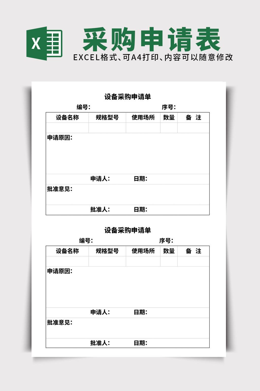采购申请表EXCEL表格模板