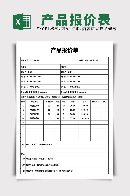 公司产品详细报价单EXCEL表格模板
