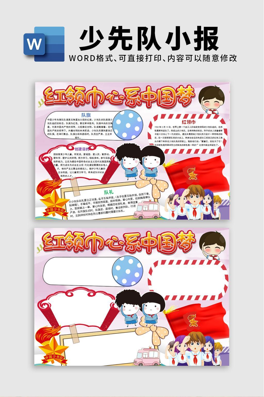 卡通可爱红领巾心系中国梦少先队小报word模板