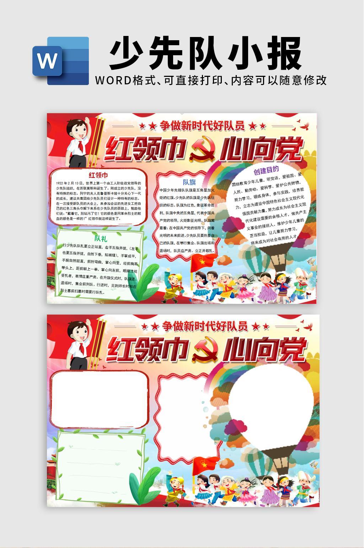 卡通可爱红领巾心向党少先队小报word模板