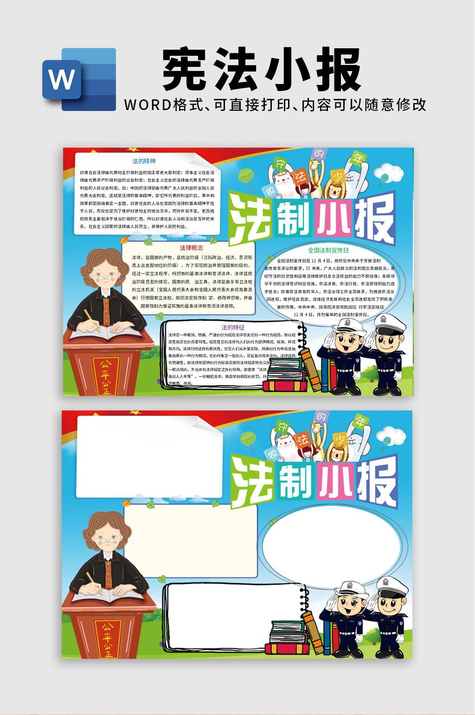 卡通蓝色宪法小报word模板