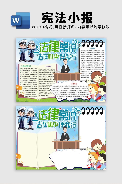 卡通清新法律常识宪法小报word模板