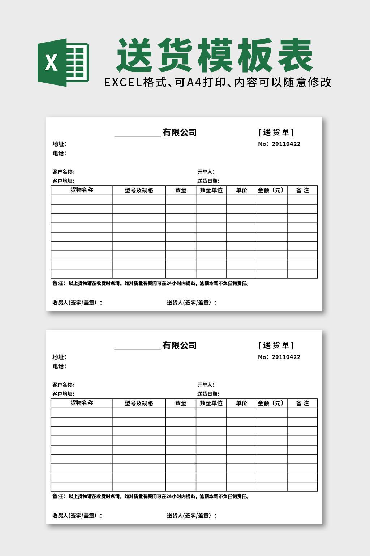简洁送货单EXCEL表格模板