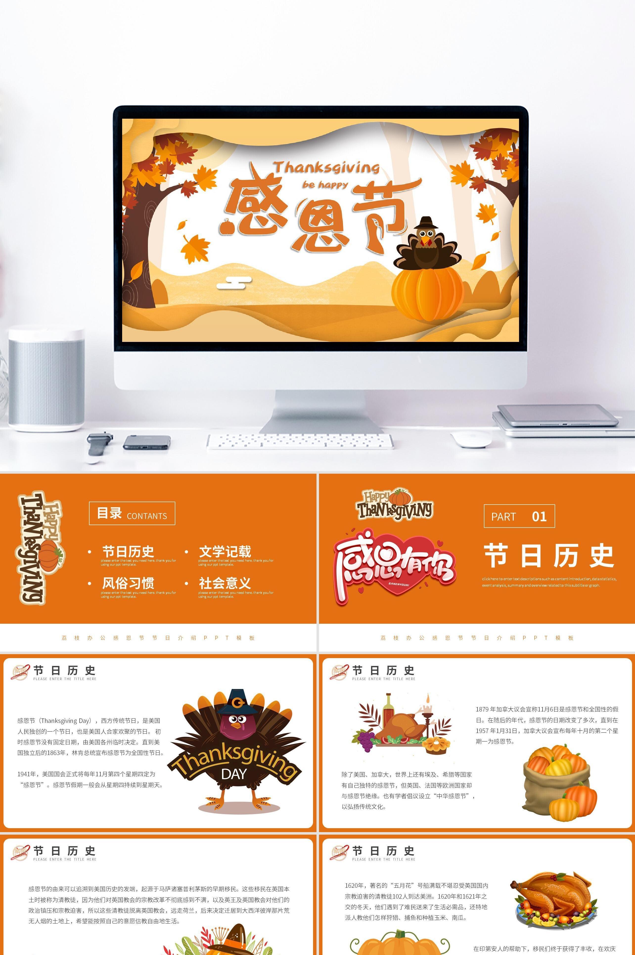 橙色卡通风感恩节节日介绍PPT模板