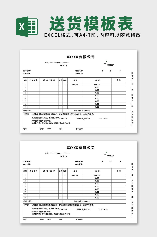 账本类送货单EXCEL表格模板
