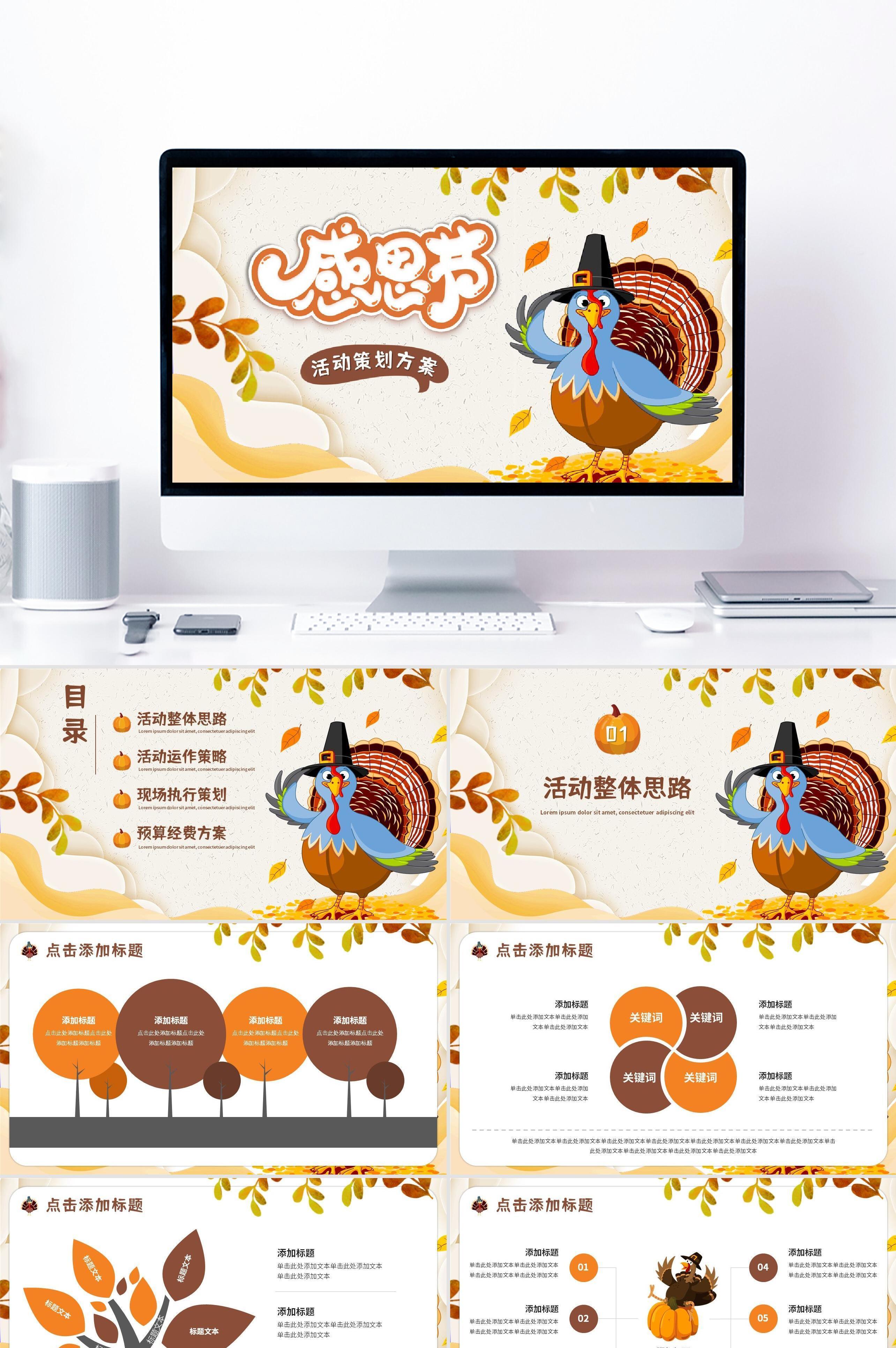 橙褐色卡通风感恩节活动策划方案PPT模板