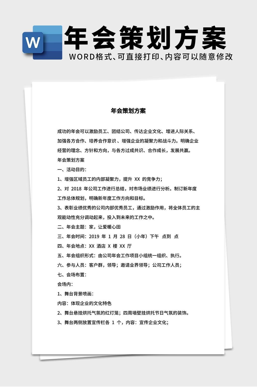 年会策划方案word文档模板