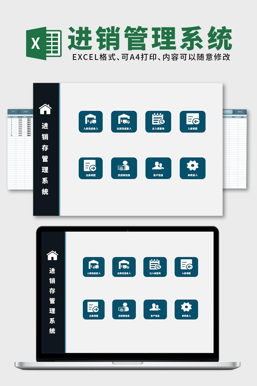 绿色智能进销存管理系统EXCEL表格模板