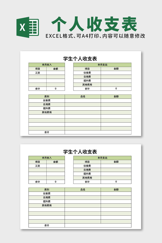 学生个人收支表excel表格模板