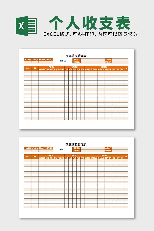 家庭收支管理表excel表格模板