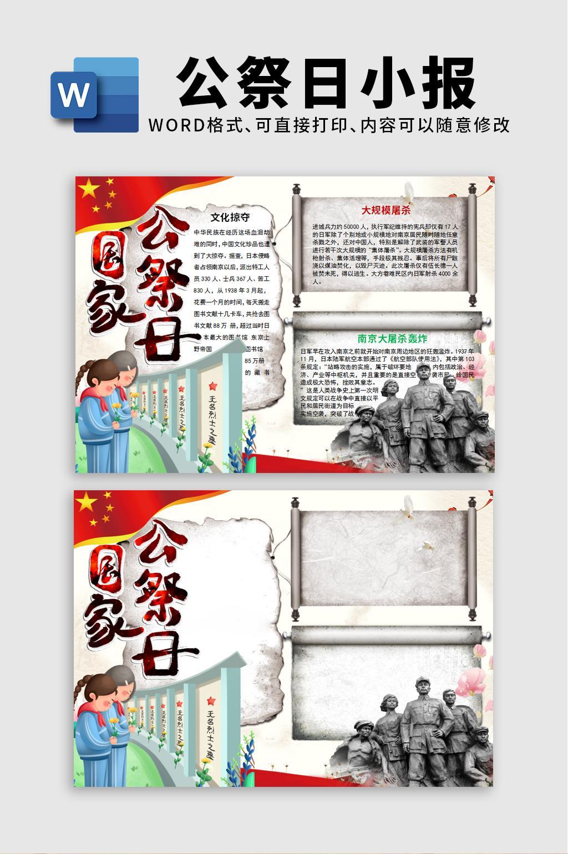 国家公祭日手抄报word文档模板