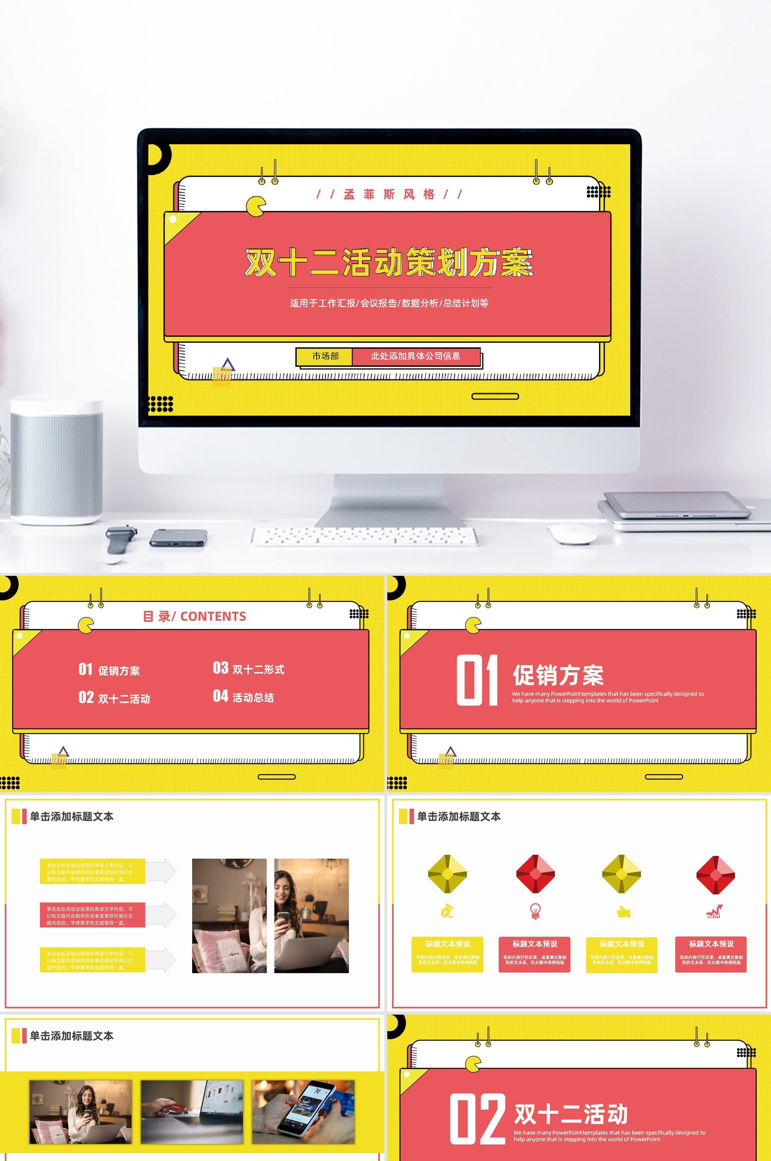 黄红色时尚双十二活动策划方案PPT模板