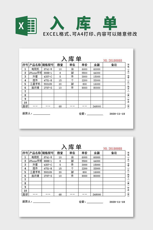 简易风商品入库单仓库用表excel文档模板
