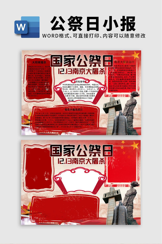 国家公祭日南京大屠杀小报word文档模板