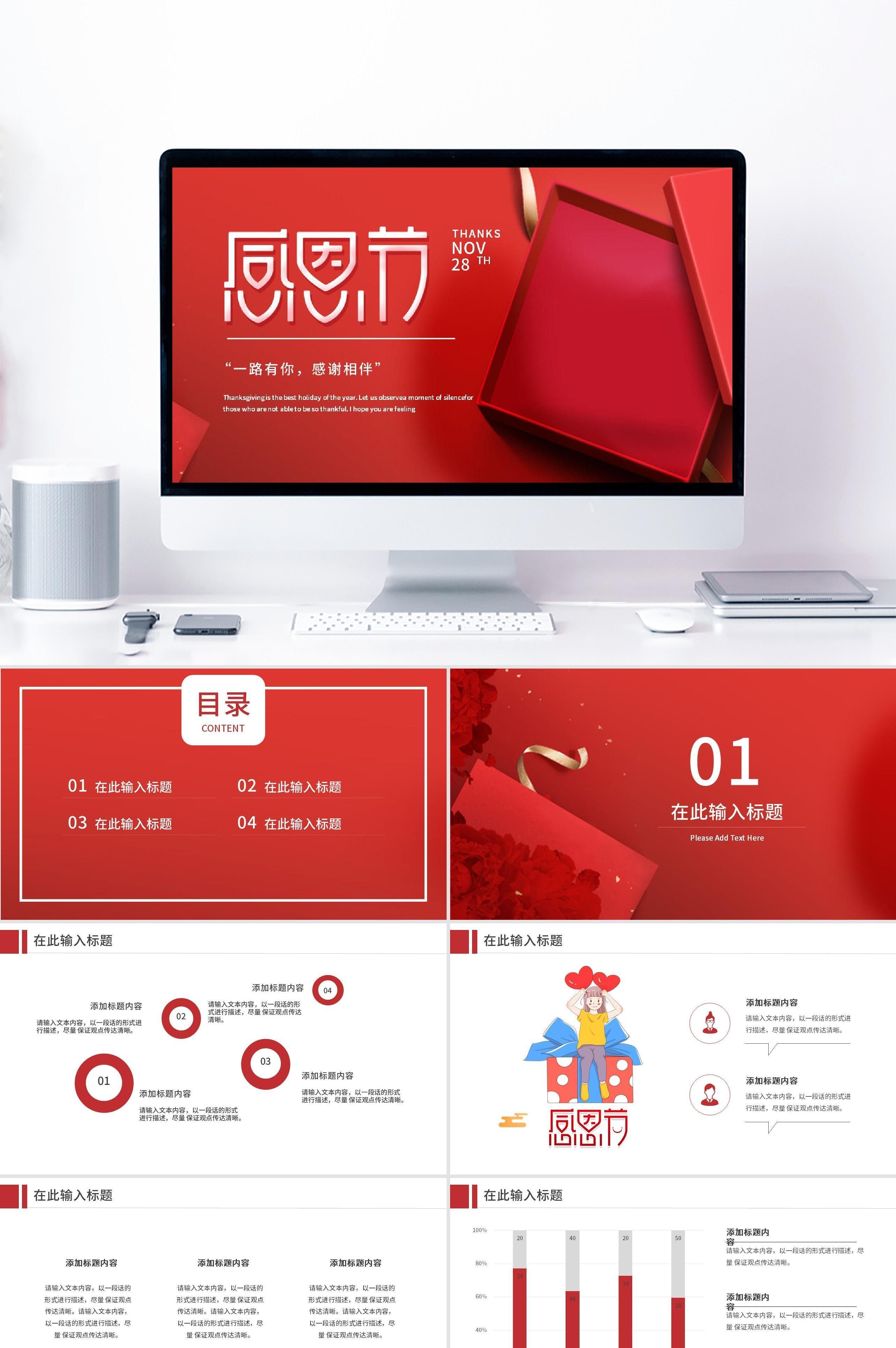 红色简约感恩节节日介绍PPT模板