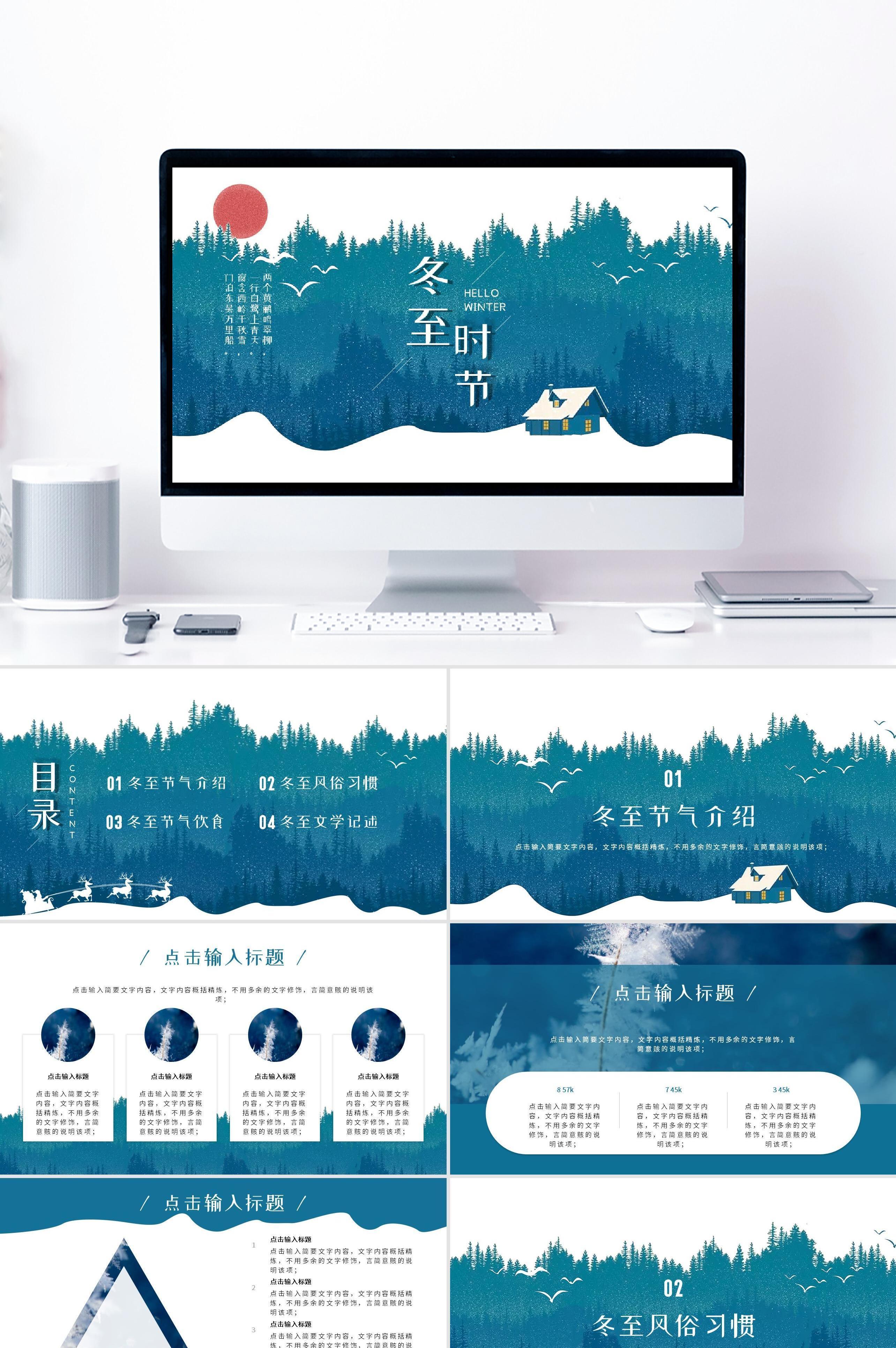 黛色清新森林冬至时节介绍宣传PPT模板
