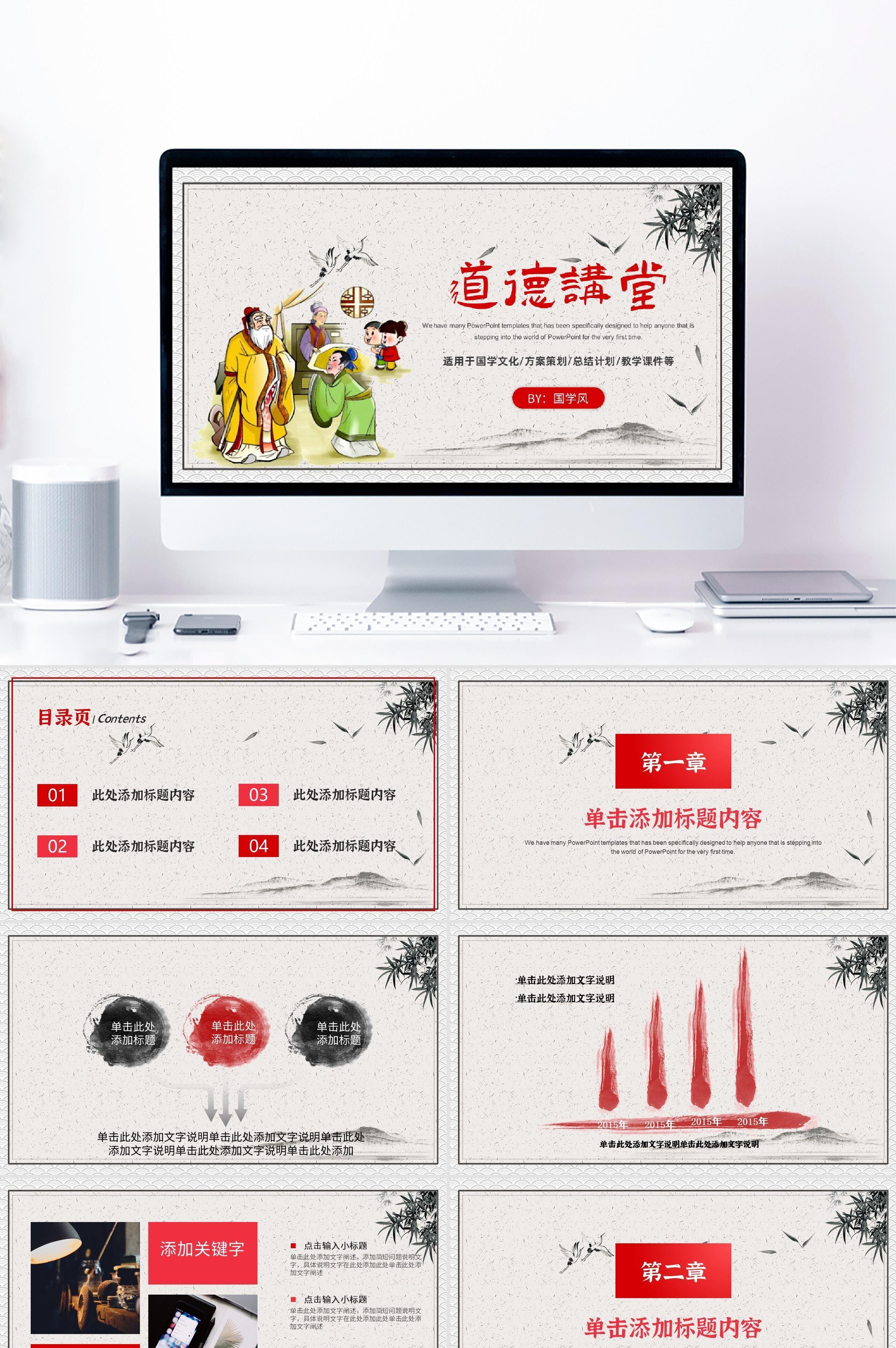 红色中国风道德讲堂教学课件PPT模板