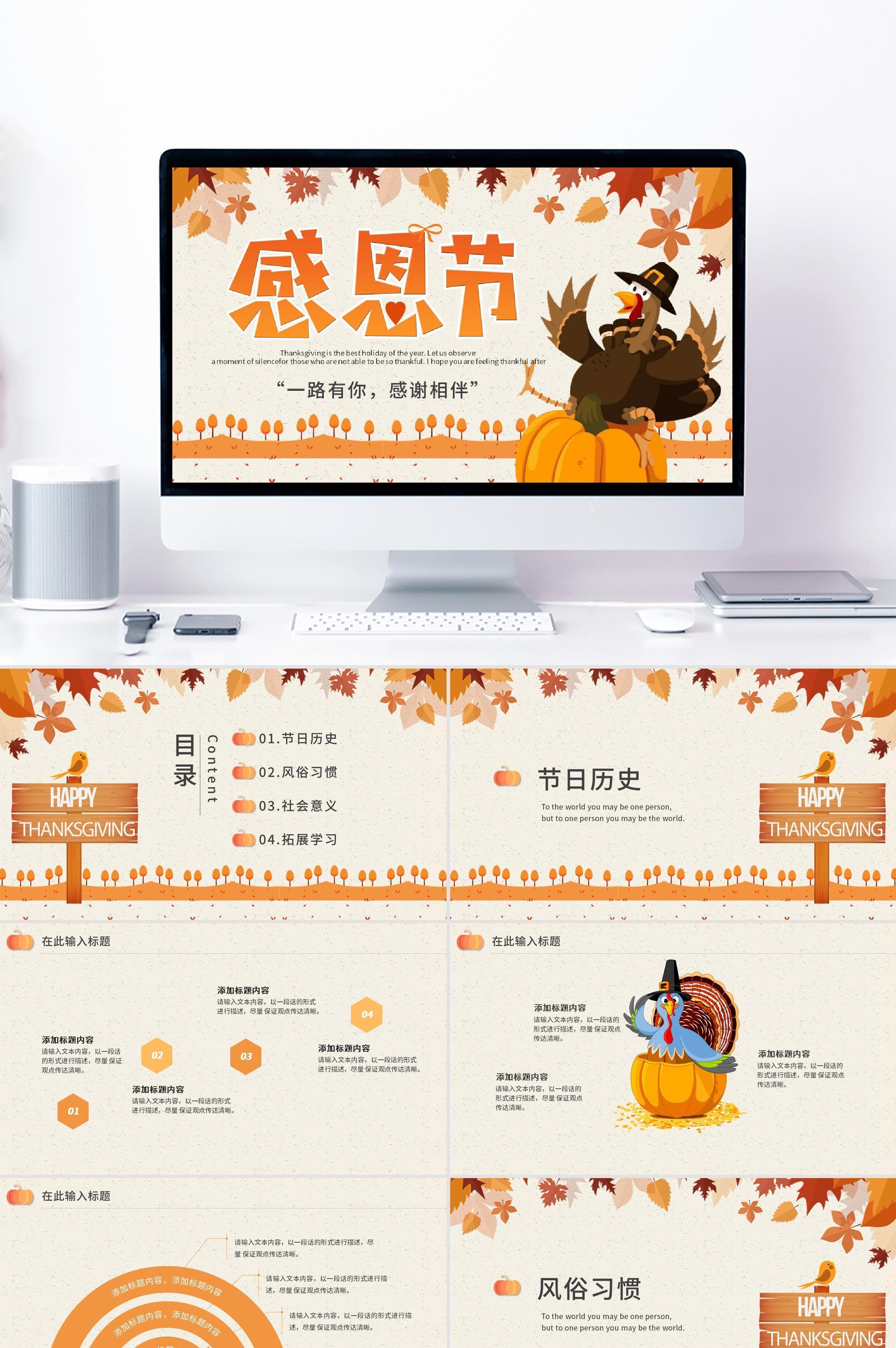 简约感恩节节日介绍ppt模板