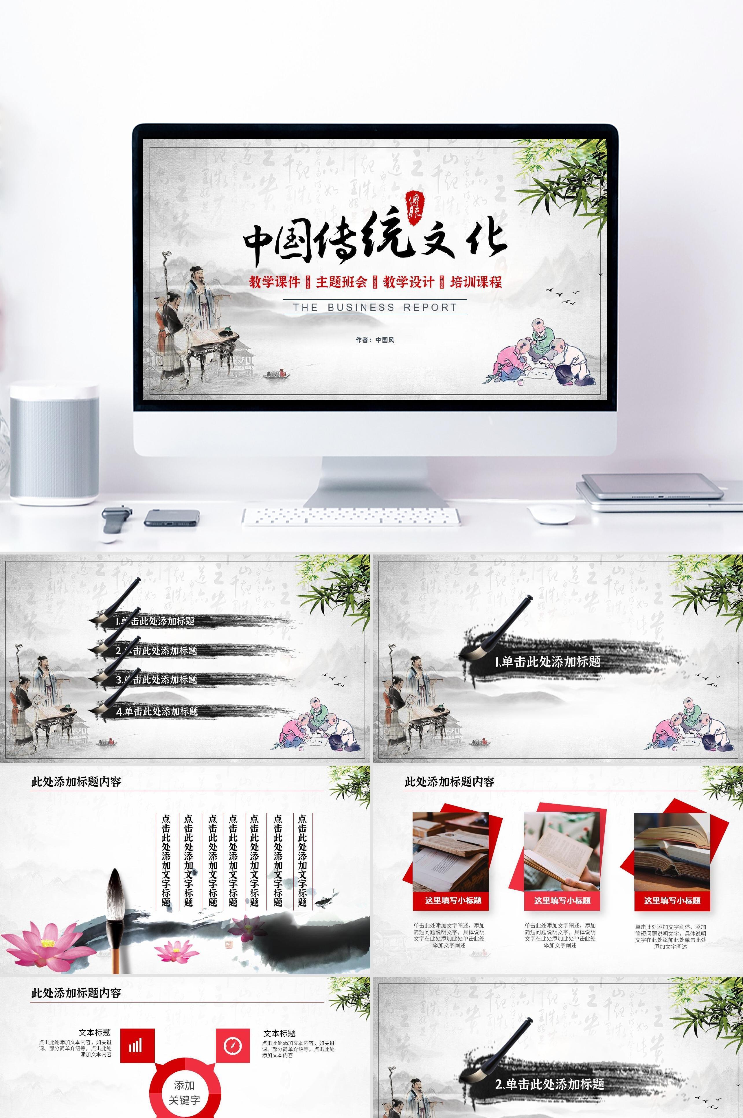 红色水墨中国传统文化主题班会PPT模板