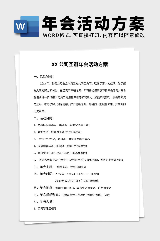 XX公司圣诞年会活动方案word文档模板
