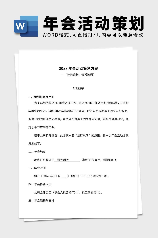 公司年会活动策划方案word文档模板