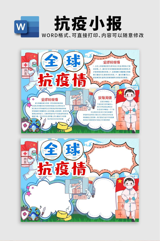 全球抗疫主题手抄报word模板