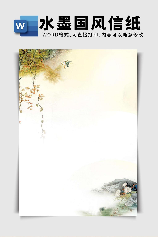 中国风信纸word文档模板