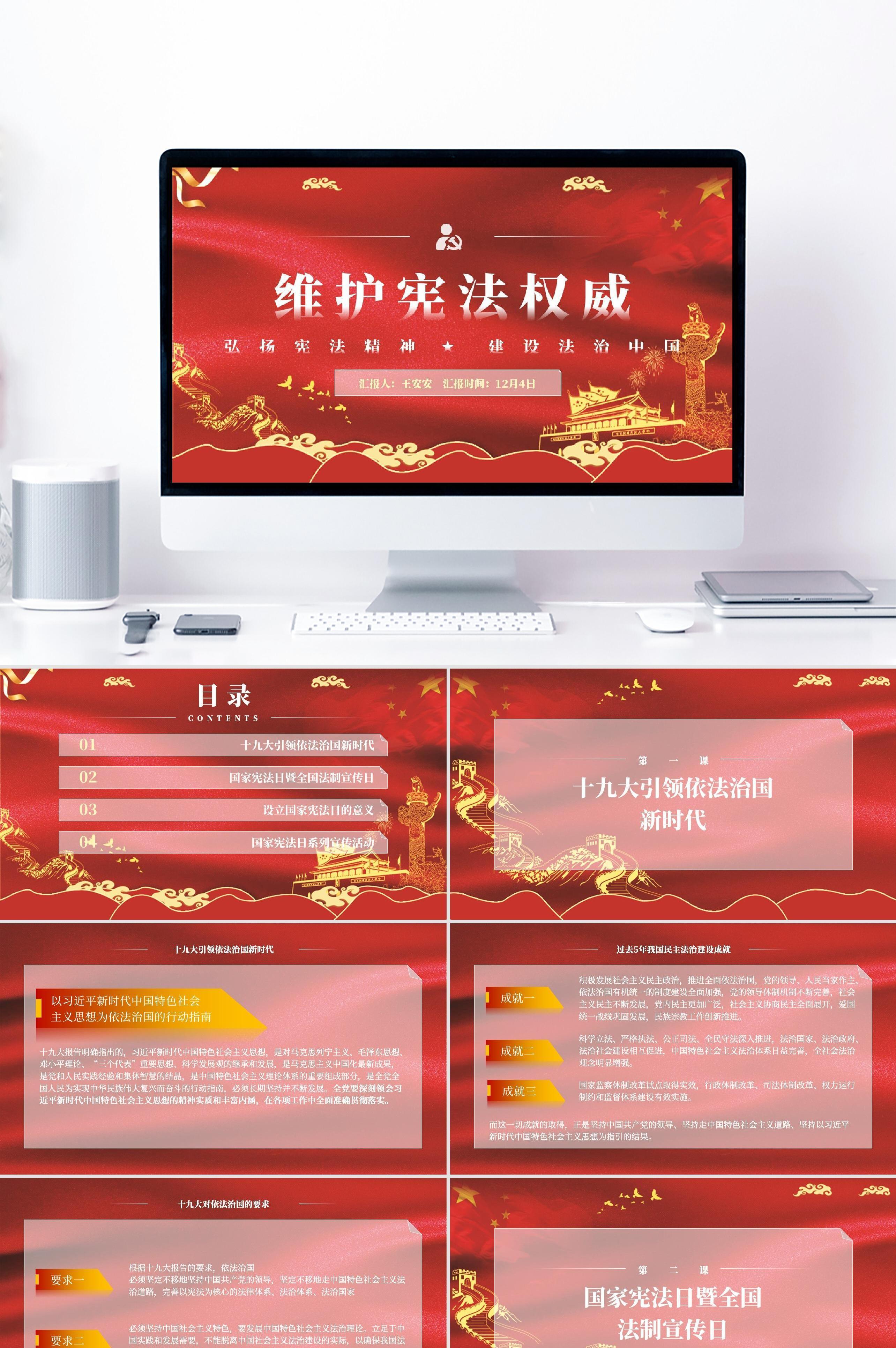 红金纹理国家法制日宣传PPT模板