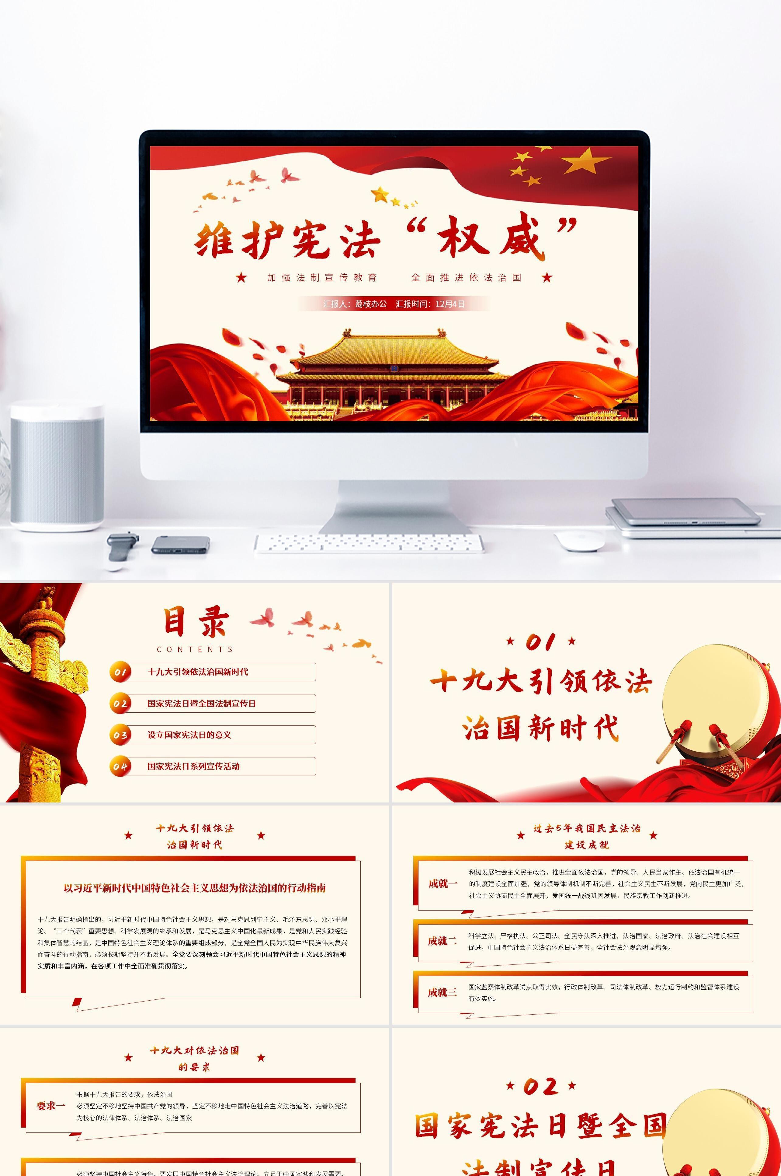 红色大气党建国家宪法日宣传PPT模板