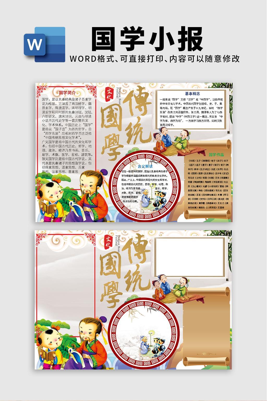 中国风传统国学小报word文档模板