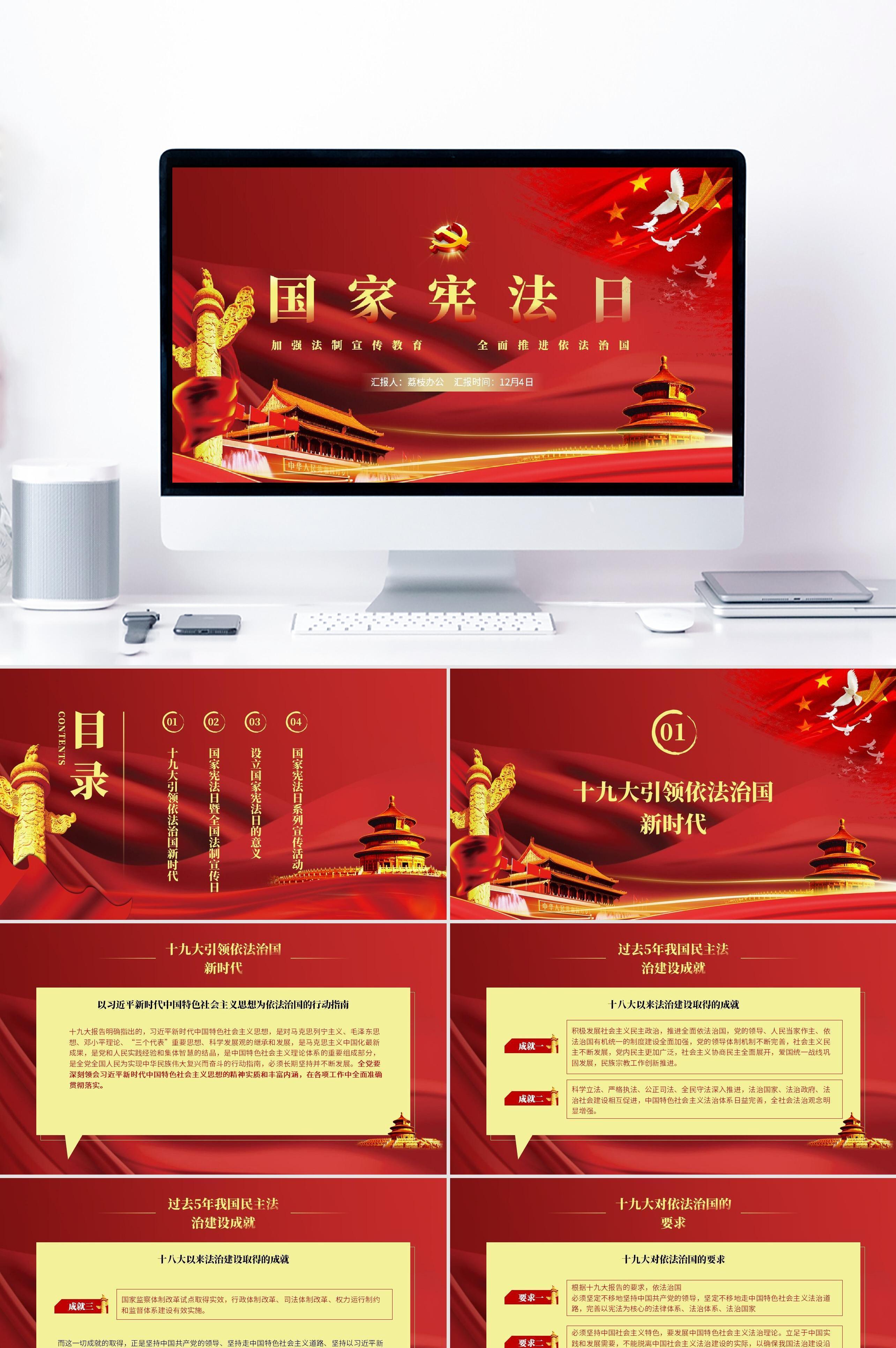 红色大气纹理国家宪法日宣传PPT模板