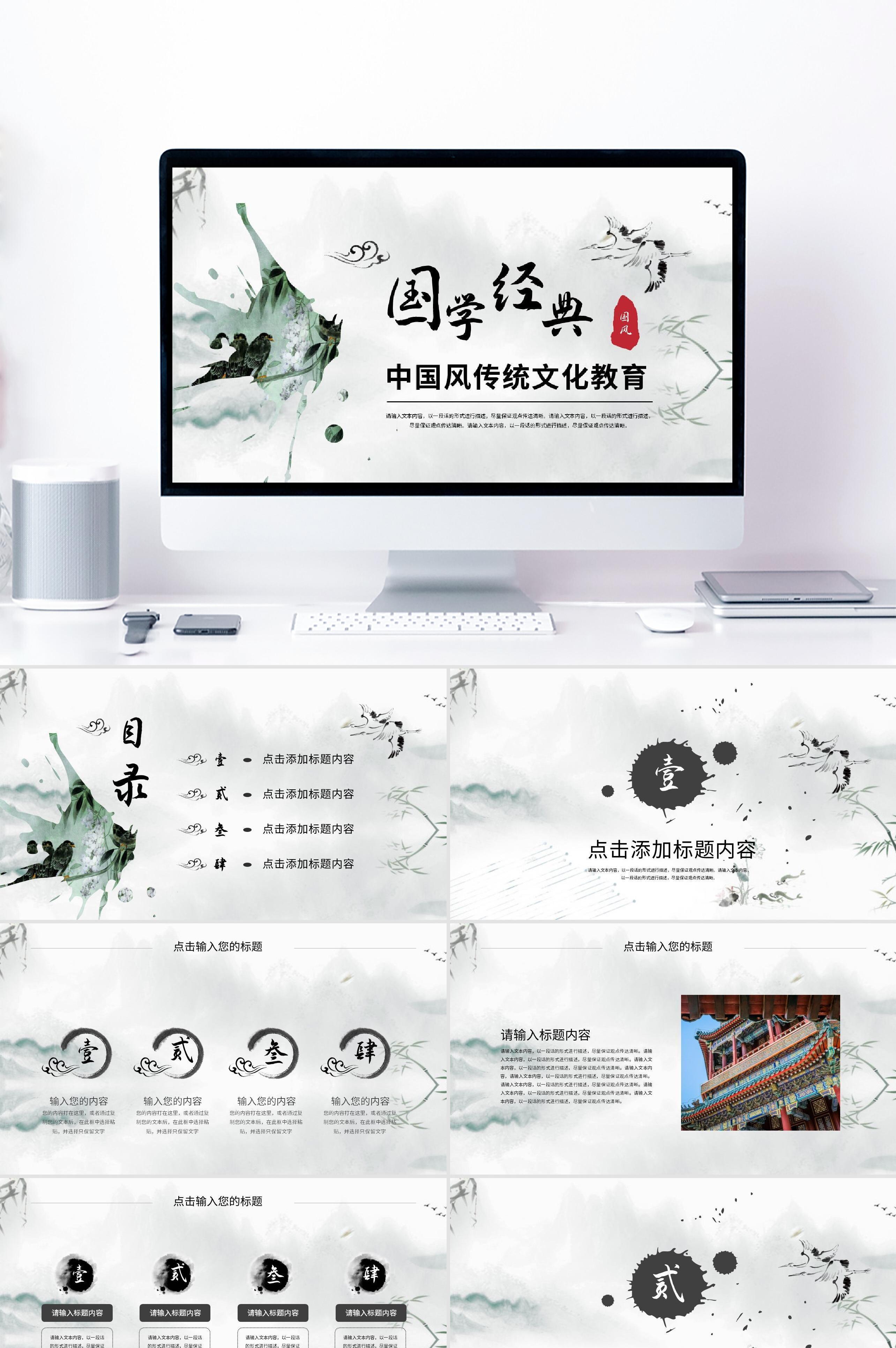 中国风国学文化经典教育幻灯片PPT模板