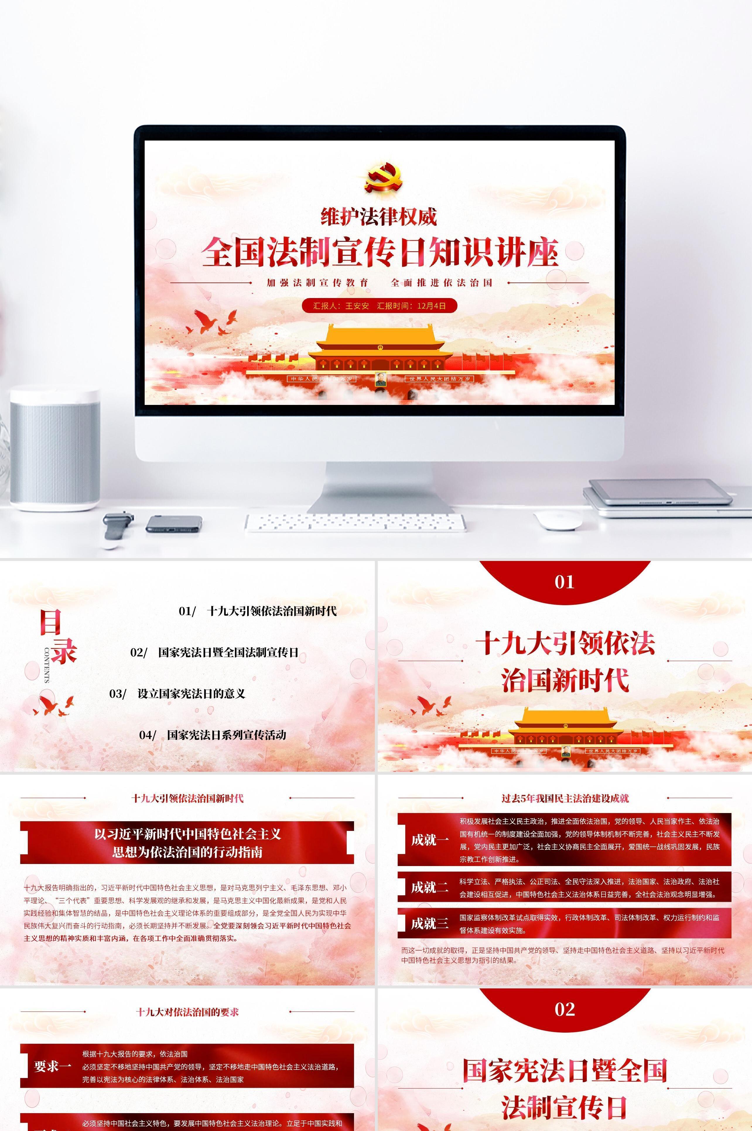 红色政府全国法制宣传日PPT模板