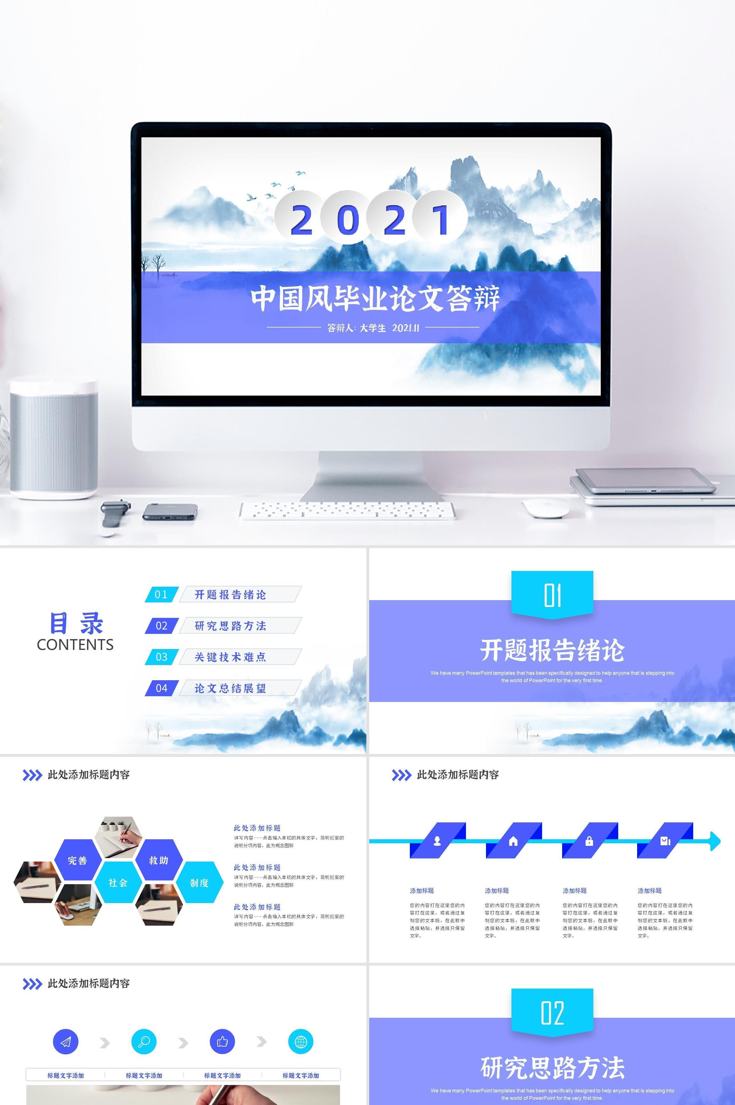 蓝色中国风毕业论文答辩PPT模板