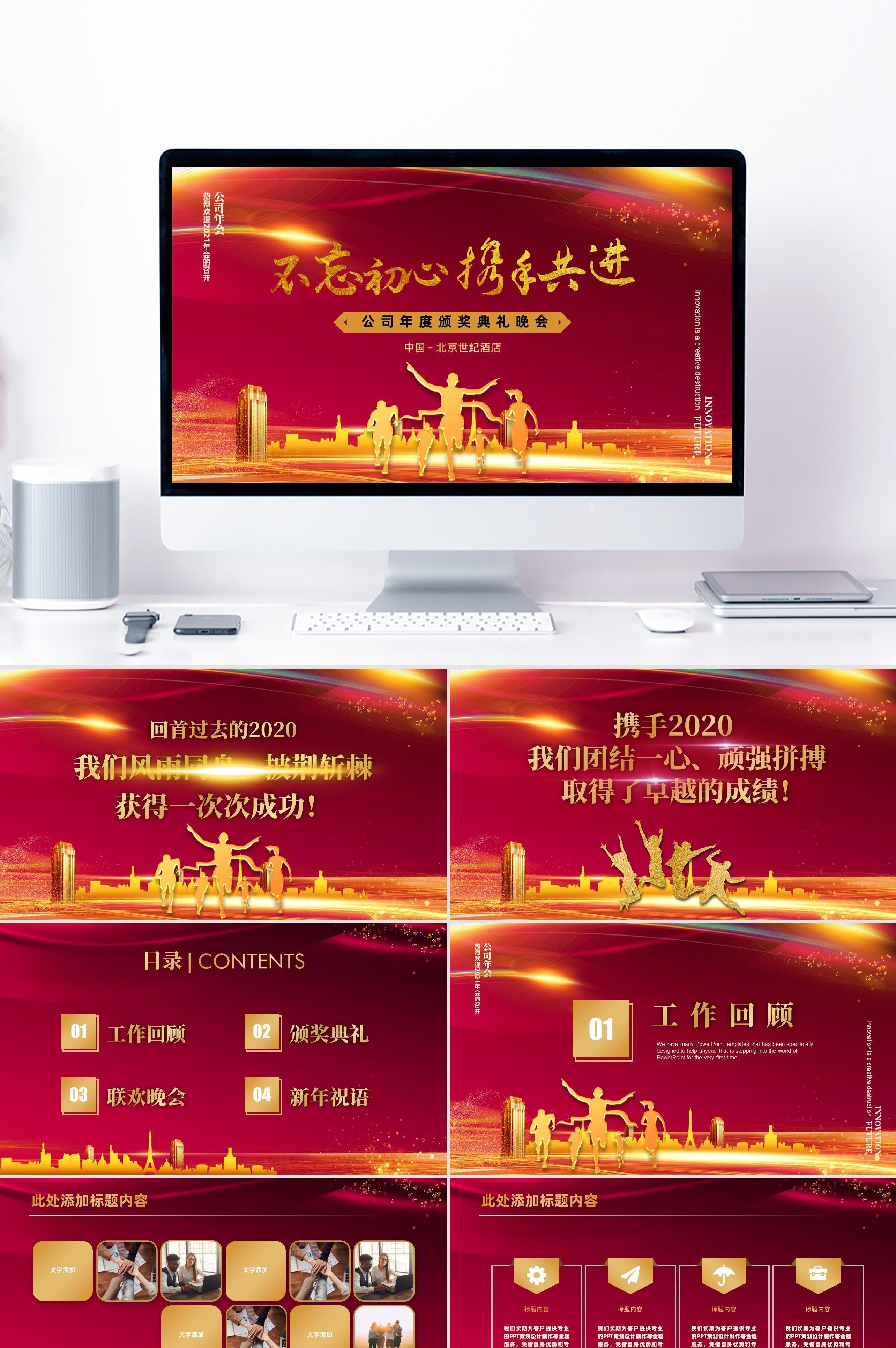 红金色公司新年晚会颁奖PPT模板