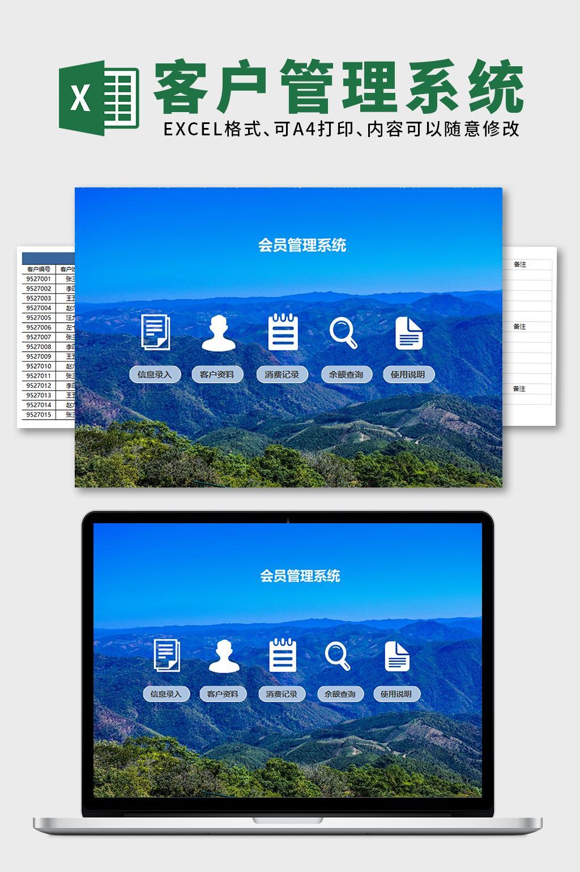 蓝色客户管理EXCEL表格模板