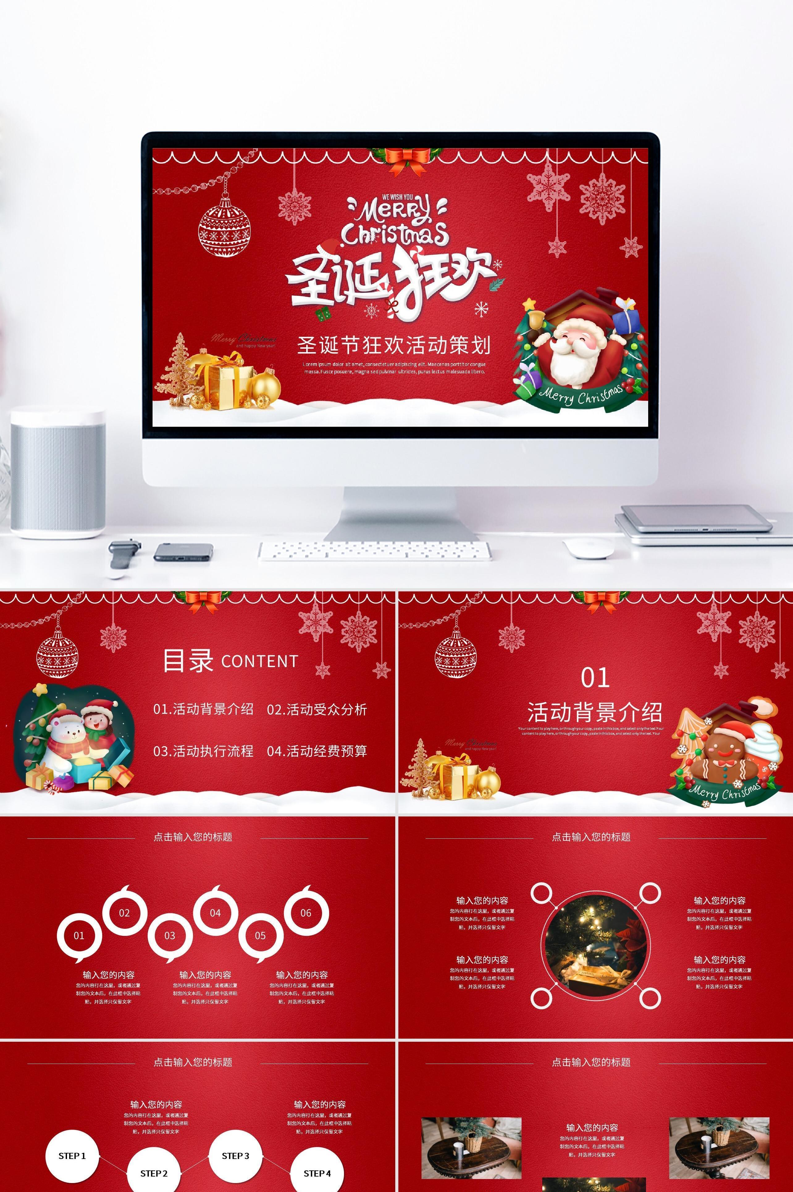 圣诞节狂欢活动策划PPT幻灯片模板