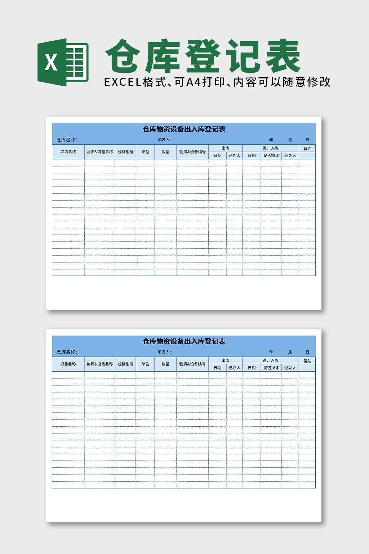 仓库物资设备出入库登记表excel文档模板