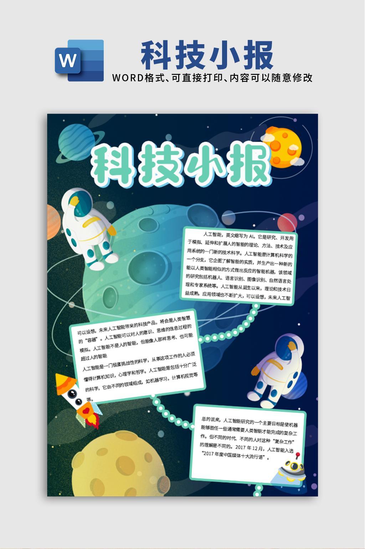 宇宙星球卡通成长日记word文档模板