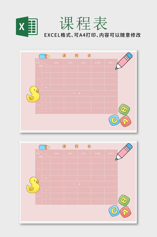 粉红色课程表excel表格模板