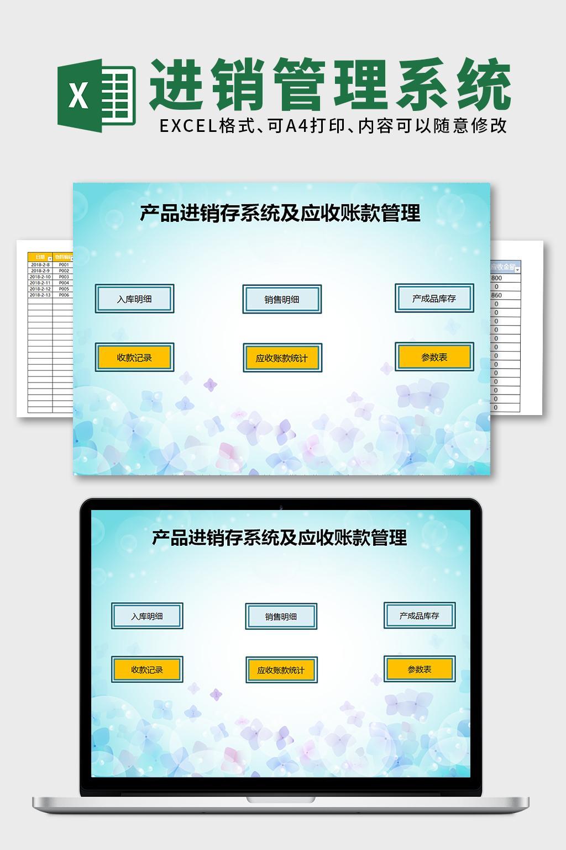 收账进销存系统EXCEL表格模板