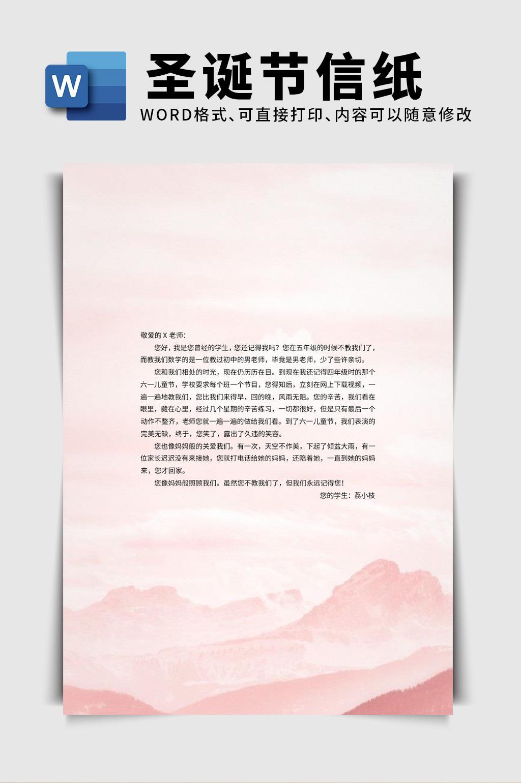 粉色中国风信纸word模板