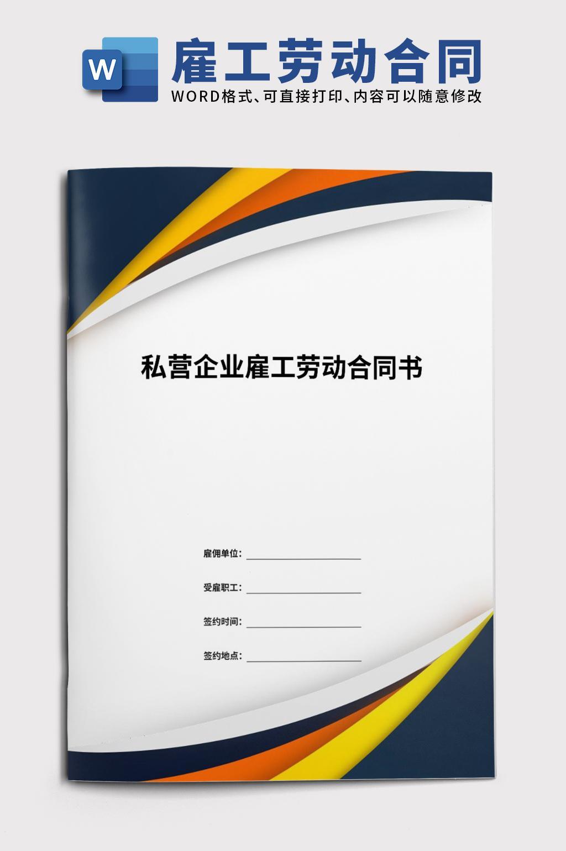 私营企业雇工劳动合同