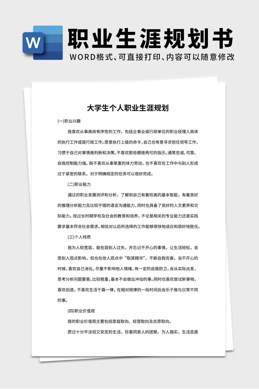 简洁蓝色卡通自我介绍小报word模板