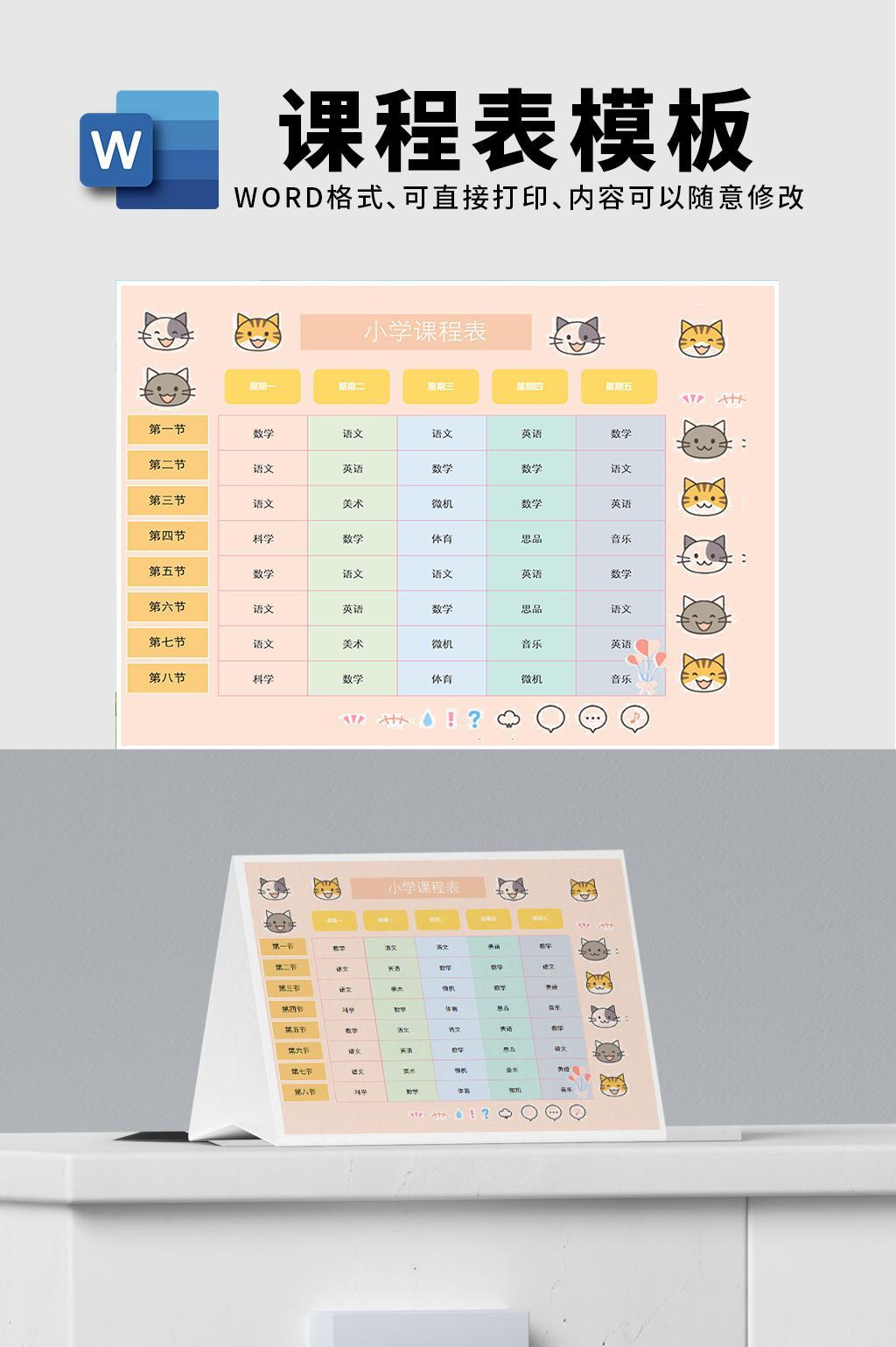 粉色清新可爱风小学生课程表excel表格模板