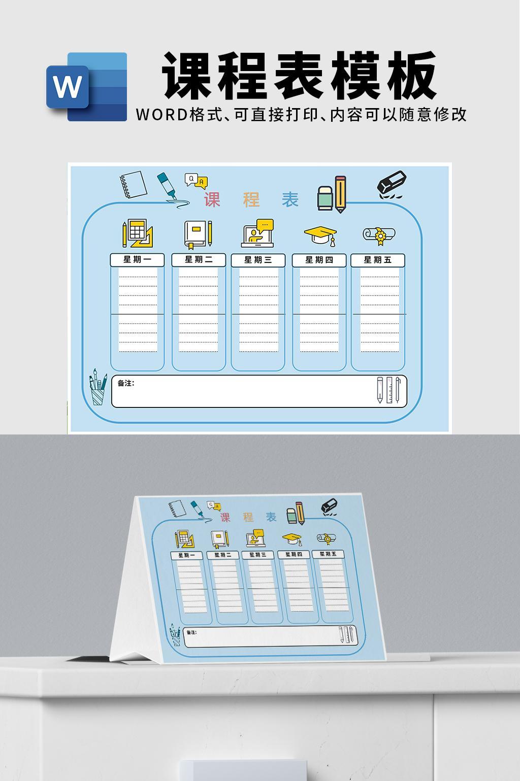 淡蓝色可爱小清新风格课程表excel表格模板