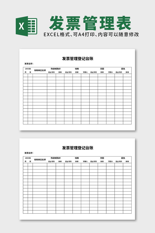 纯白发票管理台账EXCEL表格模板