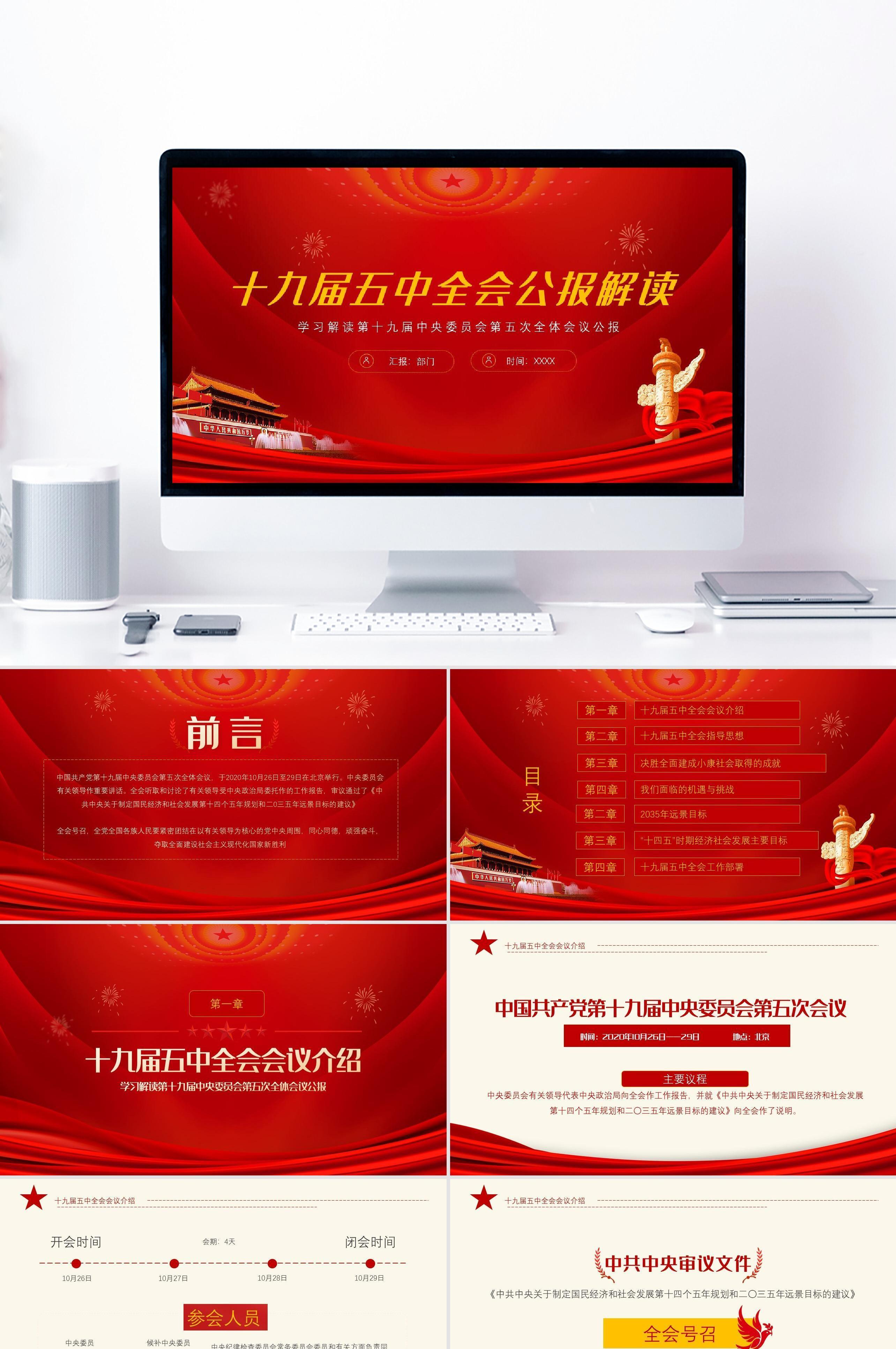 红色党政风解读党的第十九届五中全会PPT模板