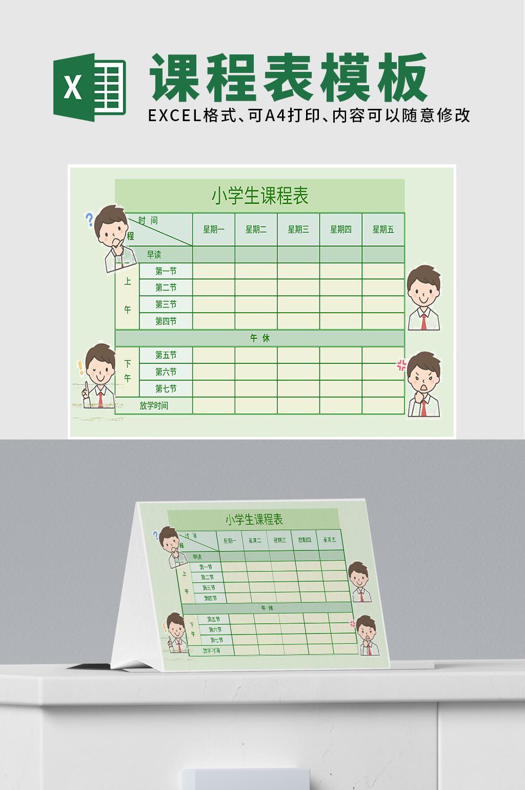 淡绿色清新简约可爱卡通风格课程表excel表格模板