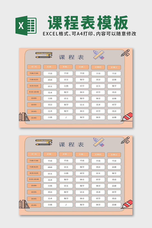 粉色清新可爱卡通课程表excel表格模板
